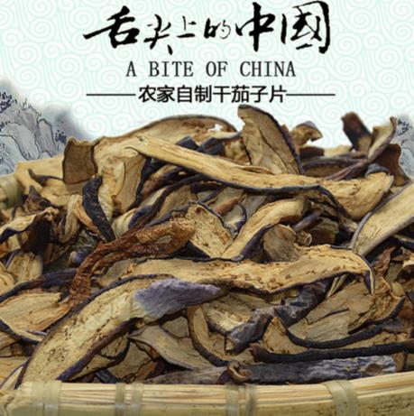湖南祁东土特产干茄子  开胃农家  自制湖南特色    500克  2斤包邮