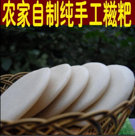 湖南特产 农家自制纯手工糯米糍粑糯米年糕 粑粑500g  3斤包邮