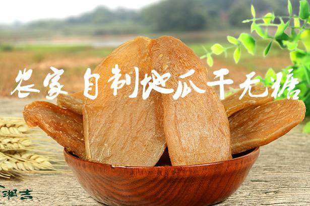 红薯干纯农家自制   无糖红薯干  天然番薯干片   地瓜条  500g美味特产零食