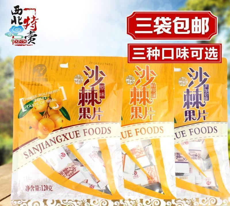 青海特产 三江雪 沙棘果片120g沙棘软糖 沙棘果糕清真零食3袋包邮