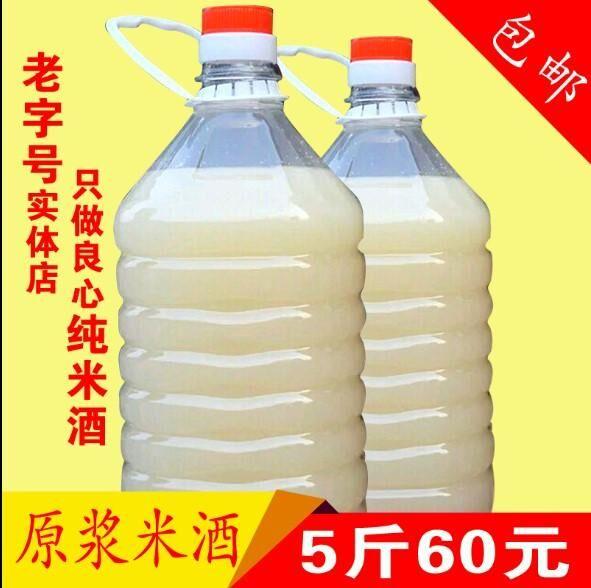 湖南米酒 农家自酿糯米酒 纯手工自酿甜米酒 甜酒酿原汁 特产5斤包邮