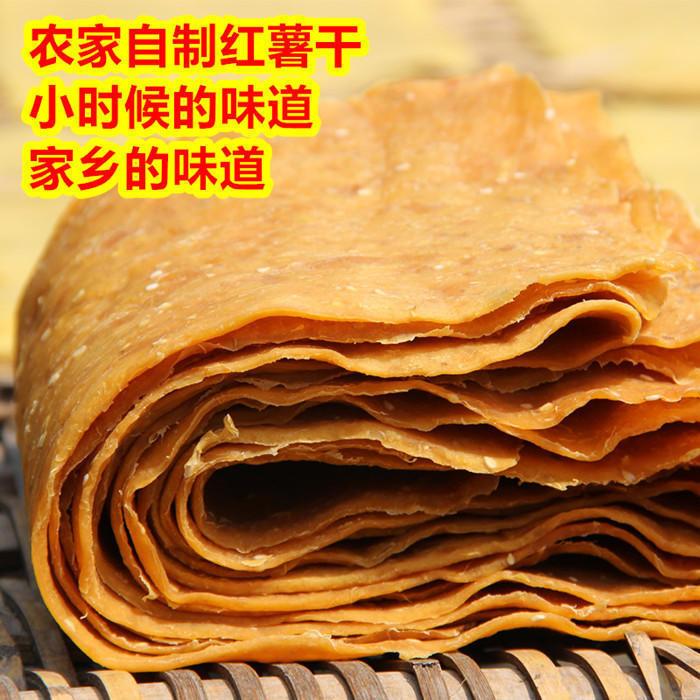 湖南祁东特产农家自制芝麻红薯片原味超薄红薯粑粑刮片子500g散装包邮