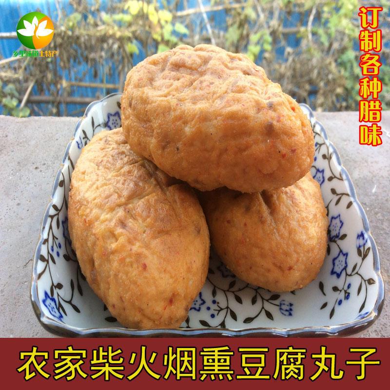湖南特产农家自制豆腐丸子柴火烘烤豆腐圆子祁东土特产1个