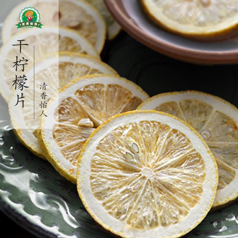 【农民伯伯】花草茶 干柠檬片 泡茶泡水 清香怡人 35g罐装包邮