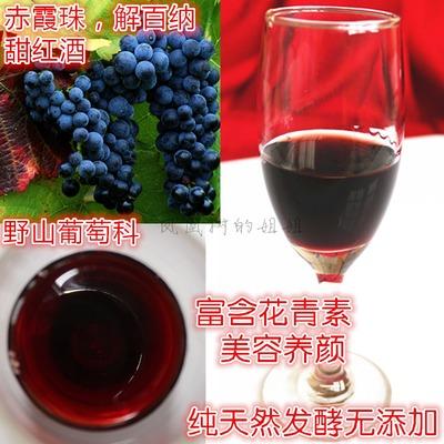 赤霞珠 2件起包邮 农家自酿 甜葡萄酒果味红酒自制山葡萄酒土特产