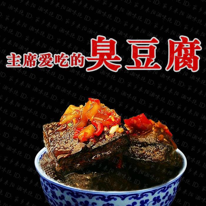 健康无添加 湖南长沙特产小吃正宗臭豆腐熟胚生胚原坯500g 送调料