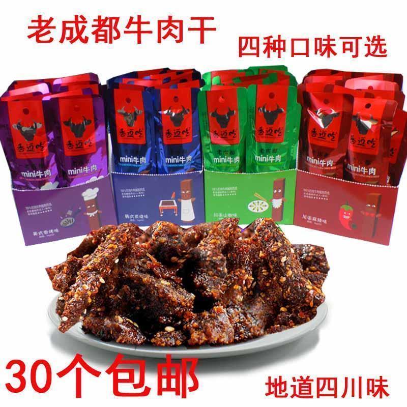 正宗老四川特产小吃零食休闲麻辣香逗吃mini牛肉干香辣