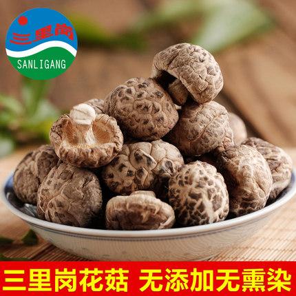 三里岗 香菇干货花菇秋栽茶花菇椴木香菇小香菇250g新鲜上市