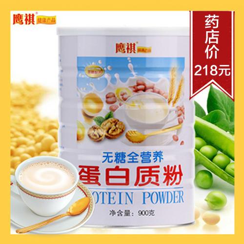 无糖蛋白质粉全营养蛋白粉成人中老年儿童营养补充补钙