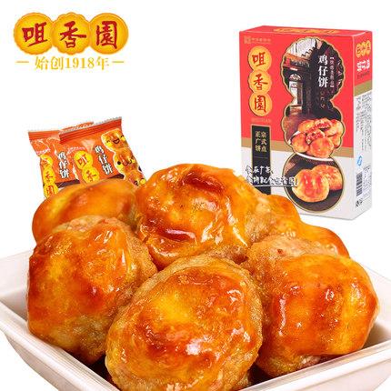 广东特产咀香园鸡仔饼正宗广州小凤饼200g下午茶点心糕点零食饼干