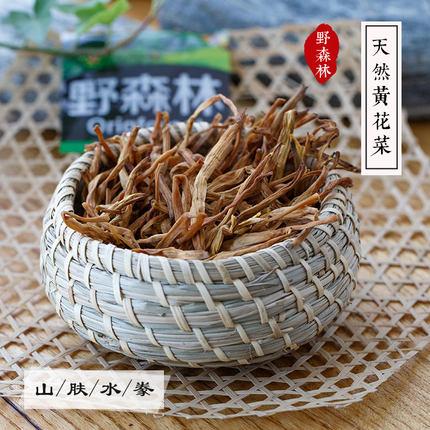 野森林 黄花菜无硫干货土特产 无添加农家自产野生金针菜128g