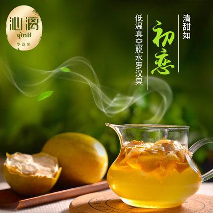 沁漓罗汉果茶 桂林特产新鲜低温脱水黄金罗汉果广西永福果干大果
