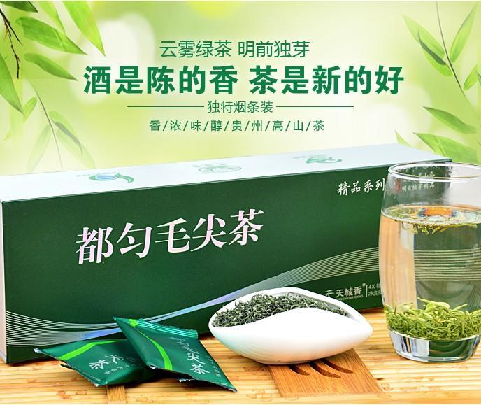2016春茶高档茶叶 贵州都匀毛尖新茶特级礼盒装 翠芽雀舌毛峰绿茶