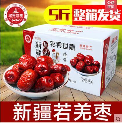 新疆大枣红枣若羌灰枣 5斤箱装礼盒