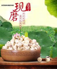 【现磨莲子】湖南特产湘潭干货去芯白莲子 500g无芯磨皮湘莲野生