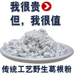 野生葛粉  葛粉 农产品 土货  粉 保健品  降压  食品1斤装(500g)