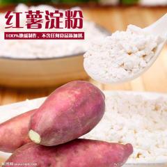 特产  重庆特产 红薯粉 淀粉  粉 肉粉  豆粉 农村货  嫩肉粉1斤装