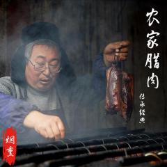 湖南特产五花湘西腊肉农家自制烟熏正宗土猪