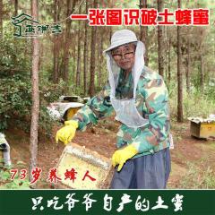 原生态野生深山百花土蜂蜜纯天然农家自产封盖成熟42度原蜜结晶蜜