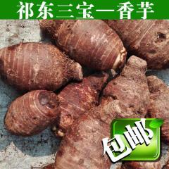 槟榔芋1500g  芋头 湖南祁东特产 绿色生态食品 农家有机肥料种植