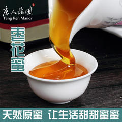 【限时折扣】 野生枣花蜜 纯天然1000g包邮 运城土蜂蜜农家自产 山西唐人庄园精品