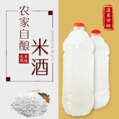 湖南衡阳农家自酿米酒5斤装 甜酒酿原浆米酒汁