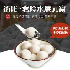 【需到店自取 不支持配送】衡阳·君玲水磨元宵 衡阳特产 多种口味 500g