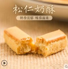 鸿宝祥禾松仁奶皮酥传统手工特产小吃糕点心网红健康休闲孕妇零食