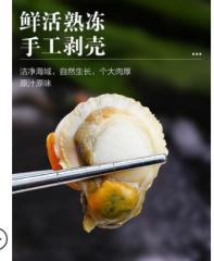 3斤扇贝肉带黄新鲜扇贝肉超大冷冻海鲜水产红贝蒜蓉粉丝扇贝包邮