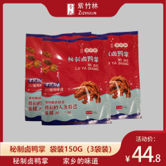 紫竹林秘制卤鸭掌零食小吃休闲食品湖南特产卤味熟食即食3袋(150g*3)