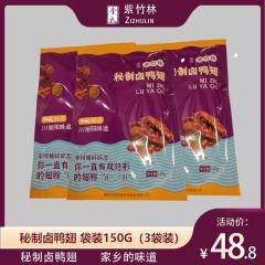 紫竹林香辣鸭翅150g*3辣味零食小吃休闲食品湖南特产卤味熟食即食