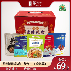 紫竹林卤味礼盒