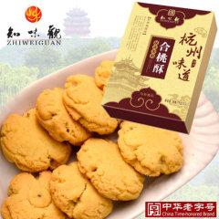 知味观合桃酥山核桃馅月饼干 杭州味道特产茶糕点送礼品盒装175g