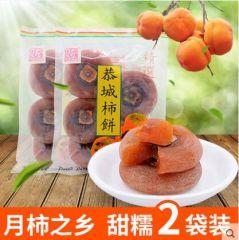 鸟犁山恭城柿饼340g*2袋 广西桂林特产霜降柿子干 恭城月柿柿饼