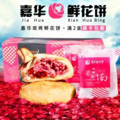 包邮2盒包顺丰10枚云南特产昆明现烤玫瑰酥皮经典嘉华鲜花饼500g